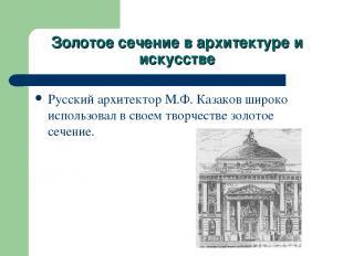 Золотое сечение в архитектуре и искусстве Русский архитектор М.Ф. Казаков широко