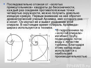 Последовательно отсекая от «золотых прямоугольников» квадраты до бесконечности,
