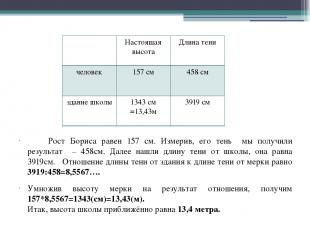 Рост Бориса равен 157 см. Измерив, его тень мы получили результат – 458см. Далее