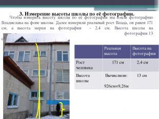 Чтобы измерить высоту школы по её фотографии мы взяли фотографию Владислава на ф