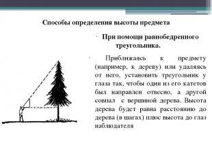 При помощи равнобедренного треугольника. Приближаясь к предмету (например, к дер