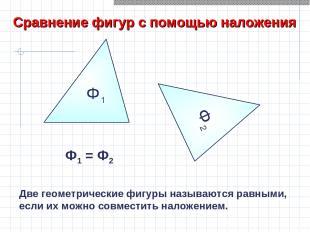 Ф1 Сравнение фигур с помощью наложения Ф2 Ф2 Ф1 = Ф2 Две геометрические фигуры н