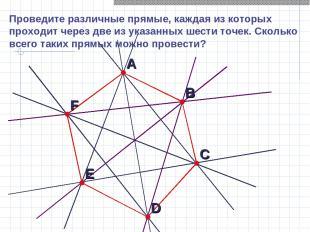Проведите различные прямые, каждая из которых проходит через две из указанных ше
