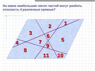 На какое наибольшее число частей могут разбить плоскость 4 различные прямые? 1 2