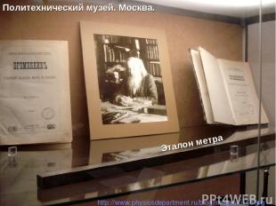Политехнический музей. Москва. http://www.physicsdepartment.ru/blog/images/0166.