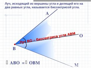 В М А O Луч ВО – биссектриса угла АВМ Луч, исходящий из вершины угла и делящий е