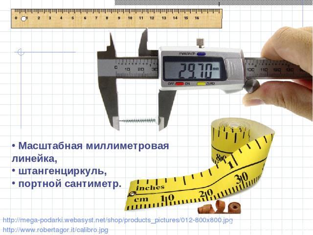 http://www.robertagor.it/calibro.jpg http://mega-podarki.webasyst.net/shop/products_pictures/012-800x800.jpg Масштабная миллиметровая линейка, штангенциркуль, портной сантиметр.