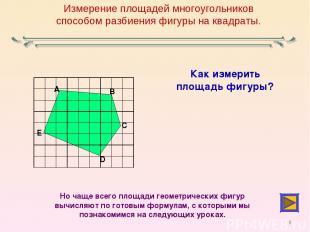 Измерение площадей многоугольников способом разбиения фигуры на квадраты. Как из