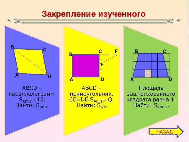 Закрепление изученного A B C D * НАЗАД