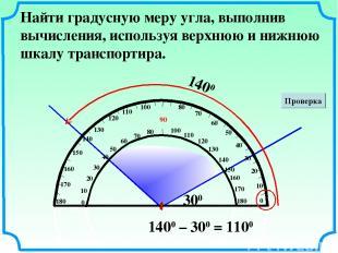 Найти градусную меру угла, выполнив вычисления, используя верхнюю и нижнюю шкалу