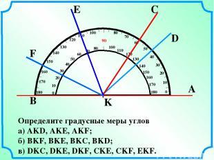 А K B F E C D Определите градусные меры углов a) AKD, AKE, AKF; б) BKF, BKE, BKC
