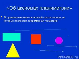 «Об аксиомах планиметрии» В приложении имеется полный список аксиом, на которых