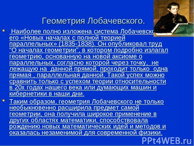 """Геометрия Лобачевского. Наиболее полно изложена система Лобачевского в его «Новых началах с полной теорией параллельных» (1835-1838). Он опубликовал труд """"О началах геометрии"""", в котором подробно излагал геометрию, основанную на новой аксиоме о пара…"""