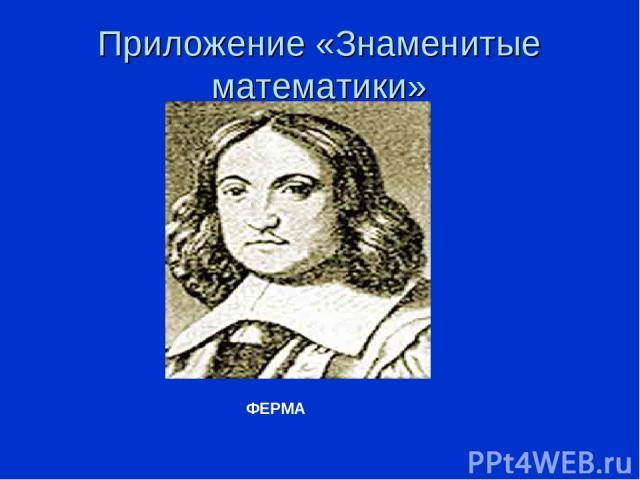 Приложение «Знаменитые математики» ФЕРМА