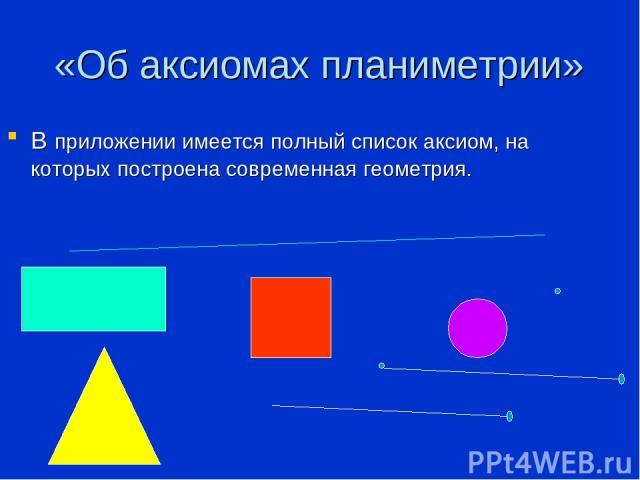 «Об аксиомах планиметрии» В приложении имеется полный список аксиом, на которых построена современная геометрия.