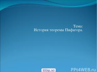 Тема: История теоремы Пифагора. 900igr.net