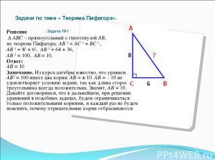 Задачи по теме « Теорема Пифагора».  Задача№1 Решение Δ АВС – прямоугольный с