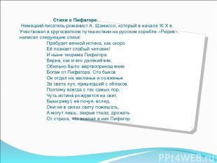 Стихи о Пифагоре. Немецкий писатель-романист А. Шамиссо, который в начале Xl X в