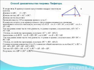Cпособ доказательства теоремы Пифагора. Теорема. В прямоугольном треугольн