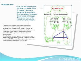 Подводим итог: Если дан нам треугольник И притом с прямым углом, То квадрат гипо