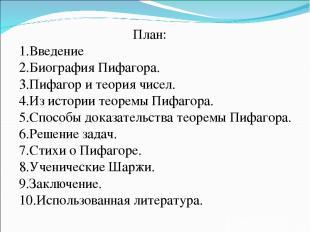 План: 1.Введение 2.Биография Пифагора. 3.Пифагор и теория чисел. 4.Из истории те