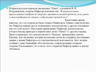 """В первом русском переводе евклидовых """"Начал"""", сделанном Ф. И. Петрушевским, теор"""
