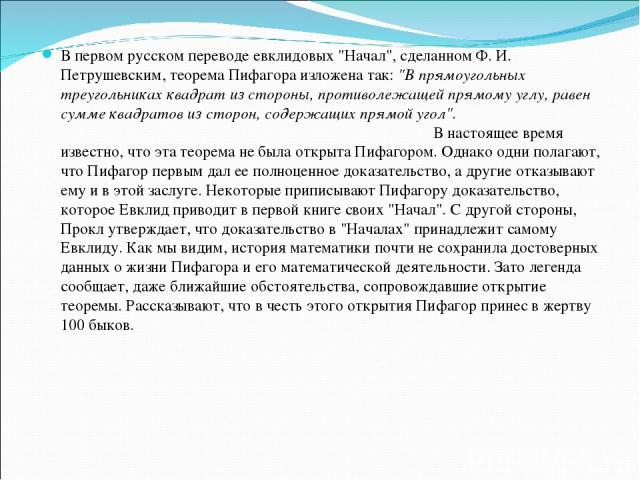 В первом русском переводе евклидовых