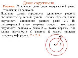 Длина окружности Половина длины окружности единичного радиуса обозначается грече