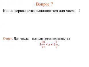 Вопрос 7 Какие неравенства выполняются для числа π?