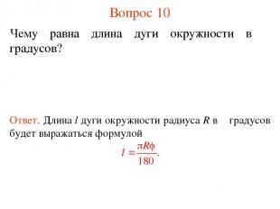 Вопрос 10 Чему равна длина дуги окружности в φ градусов?