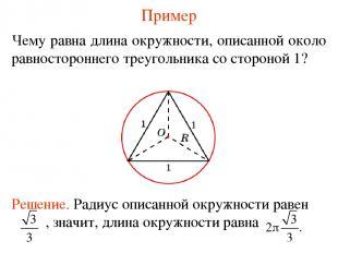 Пример Чему равна длина окружности, описанной около равностороннего треугольника