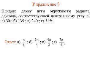 Упражнение 3 Найдите длину дуги окружности радиуса единица, соответствующей цент
