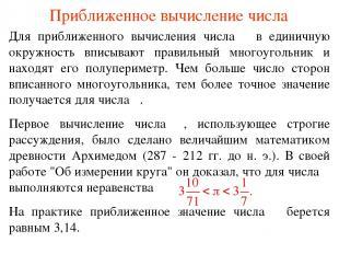 Приближенное вычисление числа π