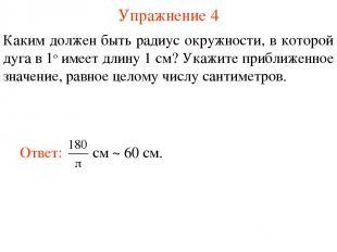Упражнение 4 Каким должен быть радиус окружности, в которой дуга в 1о имеет длин
