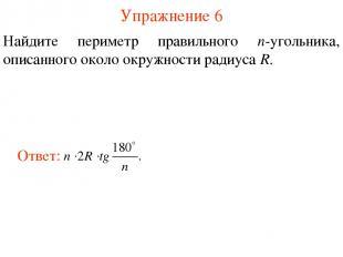 Упражнение 6 Найдите периметр правильного n-угольника, описанного около окружнос