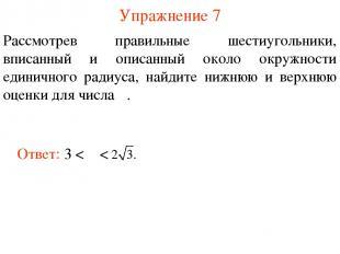 Упражнение 7 Рассмотрев правильные шестиугольники, вписанный и описанный около о
