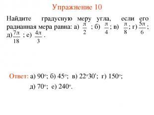 Упражнение 10 Ответ: а) 90о; Найдите градусную меру угла, если его радианная мер