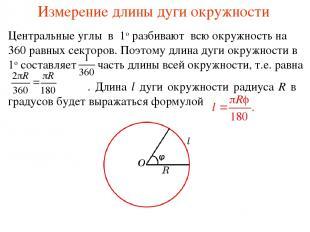 Измерение длины дуги окружности Центральные углы в 1о разбивают всю окружность н