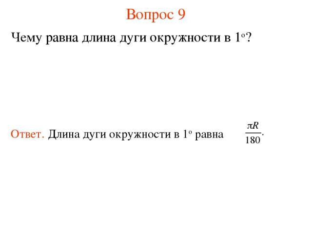 Вопрос 9 Чему равна длина дуги окружности в 1о?