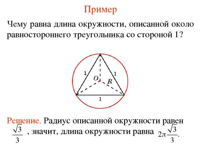 Пример Чему равна длина окружности, описанной около равностороннего треугольника со стороной 1?