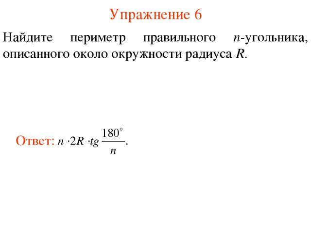 Упражнение 6 Найдите периметр правильного n-угольника, описанного около окружности радиуса R.