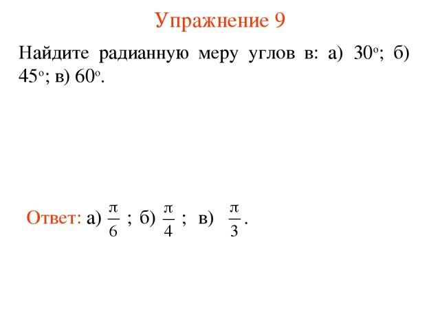 Упражнение 9 Найдите радианную меру углов в: а) 30о; б) 45о; в) 60о.