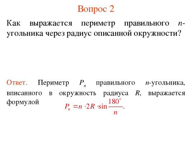 Вопрос 2 Как выражается периметр правильного n-угольника через радиус описанной окружности?