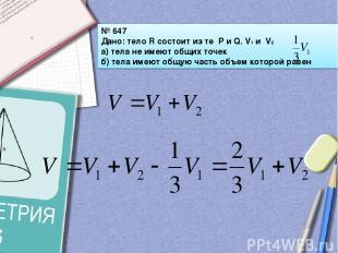 № 647 Дано: тело R состоит из те P и Q. V1 и V2 а) тела не имеют общих точек б)