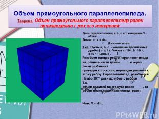 Объем прямоугольного параллелепипеда. Теорема. Объем прямоугольного параллелепип