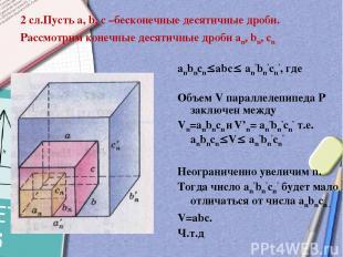2 сл.Пусть a, b, c –бесконечные десятичные дроби. Рассмотрим конечные десятичные