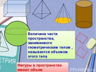 Фигуры в пространстве имеют объем Величина части пространства, занимаемого геоме