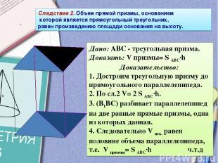 Дано: АВС - треугольная призма. Доказать: V призмы= S ABC·h Доказательство: 1. Д