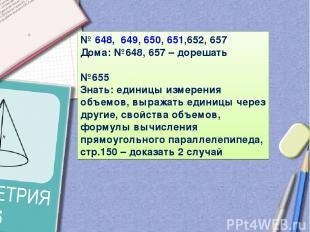 № 648, 649, 650, 651,652, 657 Дома: №648, 657 – дорешать №655 Знать: единицы изм