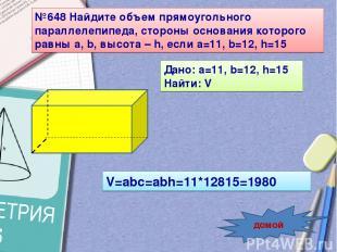 №648 Найдите объем прямоугольного параллелепипеда, стороны основания которого ра
